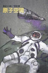 009 原子空間