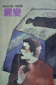 017 屍變